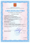 Certificate of the Federal Technical Regulation and Metrology Agency